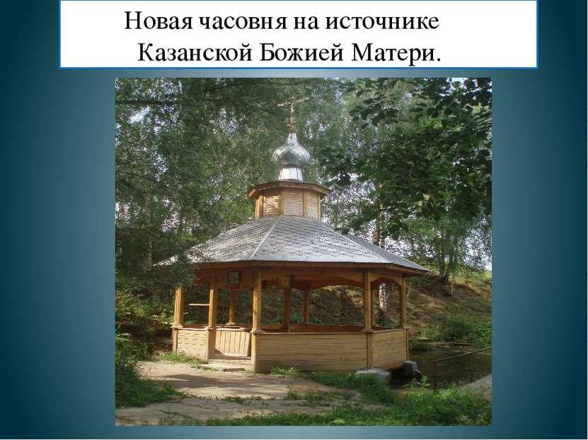 Новая часовня на источнике Казанской Божией Матери.