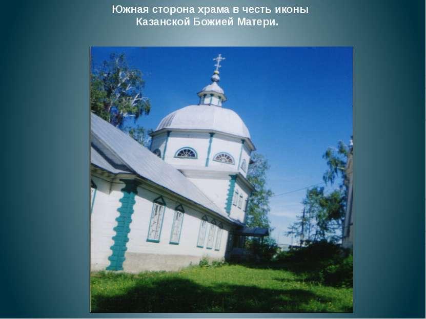 Южная сторона храма в честь иконы Казанской Божией Матери.