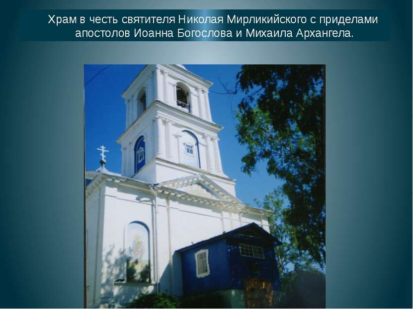 Храм в честь святителя Николая Мирликийского с приделами апостолов Иоанна Бог...