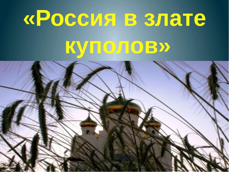 «Россия в злате куполов»