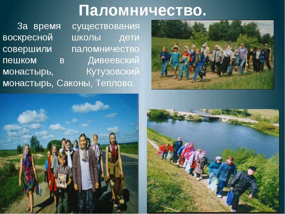 Паломничество. За время существования воскресной школы дети совершили паломни...