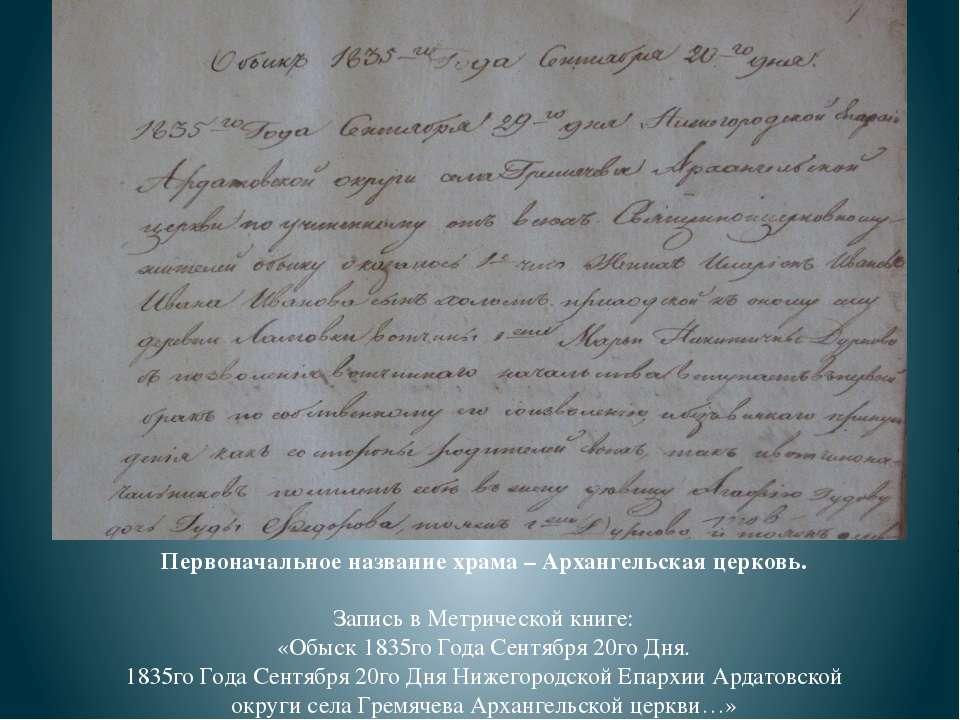 Первоначальное название храма – Архангельская церковь.  Запись в Метрической...