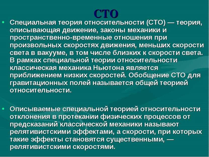 СТО Специальная теория относительности (СТО) — теория, описывающая движение, ...