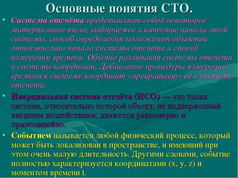 Основные понятия СТО. Система отсчёта представляет собой некоторое материальн...