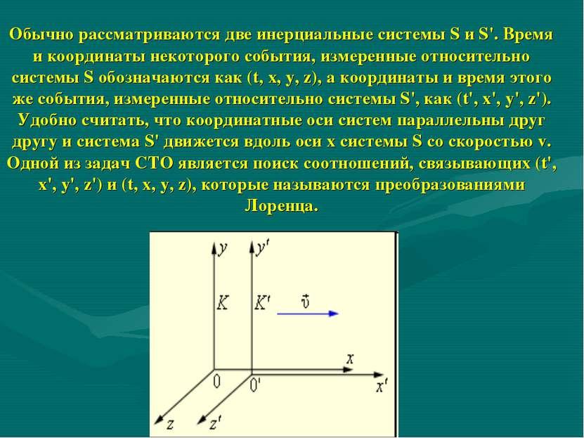 Обычно рассматриваются две инерциальные системы S и S'. Время и координаты не...