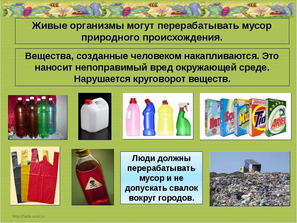 Живые организмы могут перерабатывать мусор природного происхождения. Вещества...