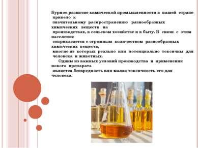 Бурное развитие химической промышленности в нашей стране привело к значительн...