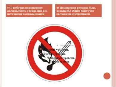 4) Помещения должны быть оснащены общей приточно-вытяжной вентиляцией 3) В ра...