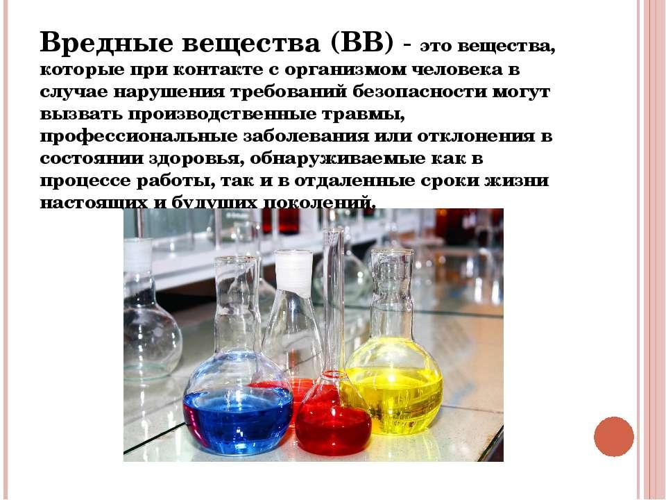 Вредные вещества (ВВ) - это вещества, которые при контакте с организмом челов...