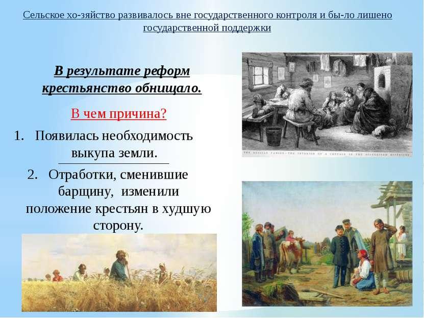 Сельское хо зяйство развивалось вне государственного контроля и бы ло лишено ...