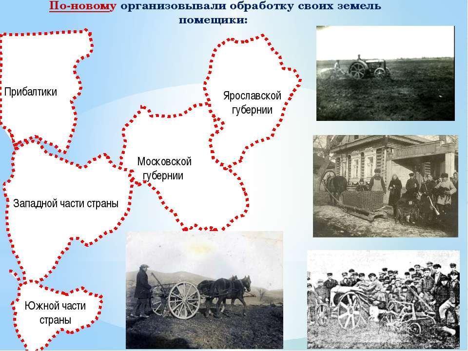 Московской губернии Ярославской губернии Западной части страны Прибалтики Южн...