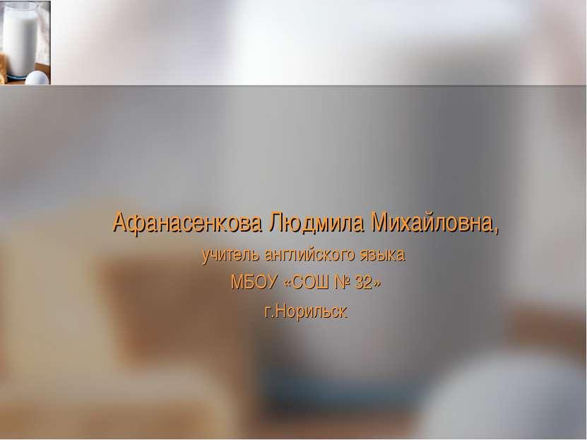 Афанасенкова Людмила Михайловна, учитель английского языка МБОУ «СОШ № 32» г....