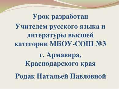 Урок разработан Учителем русского языка и литературы высшей категории МБОУ-СО...