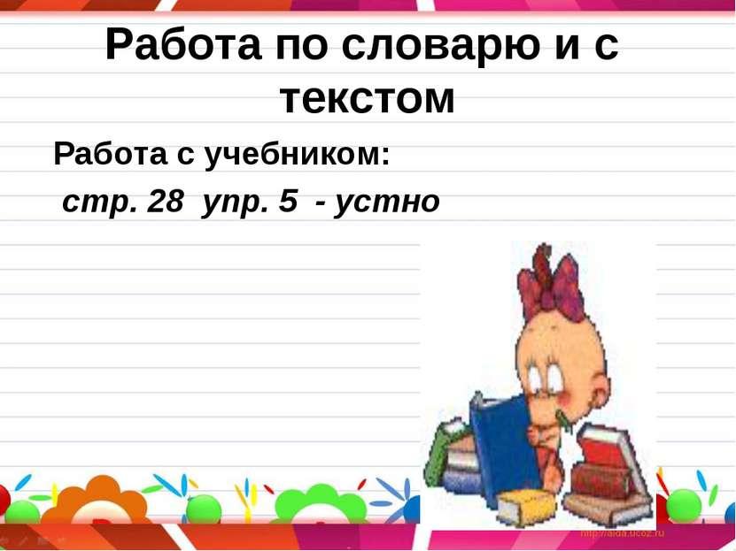 Работа по словарю и с текстом Работа с учебником: стр. 28 упр. 5 - устно