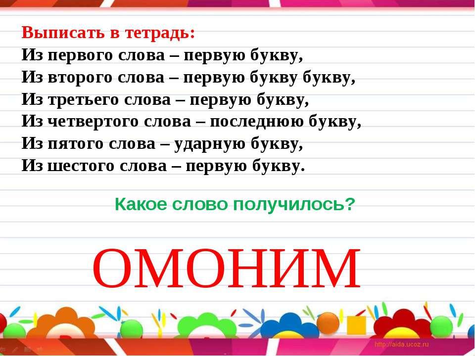 Выписать в тетрадь: Из первого слова – первую букву, Из второго слова – перву...