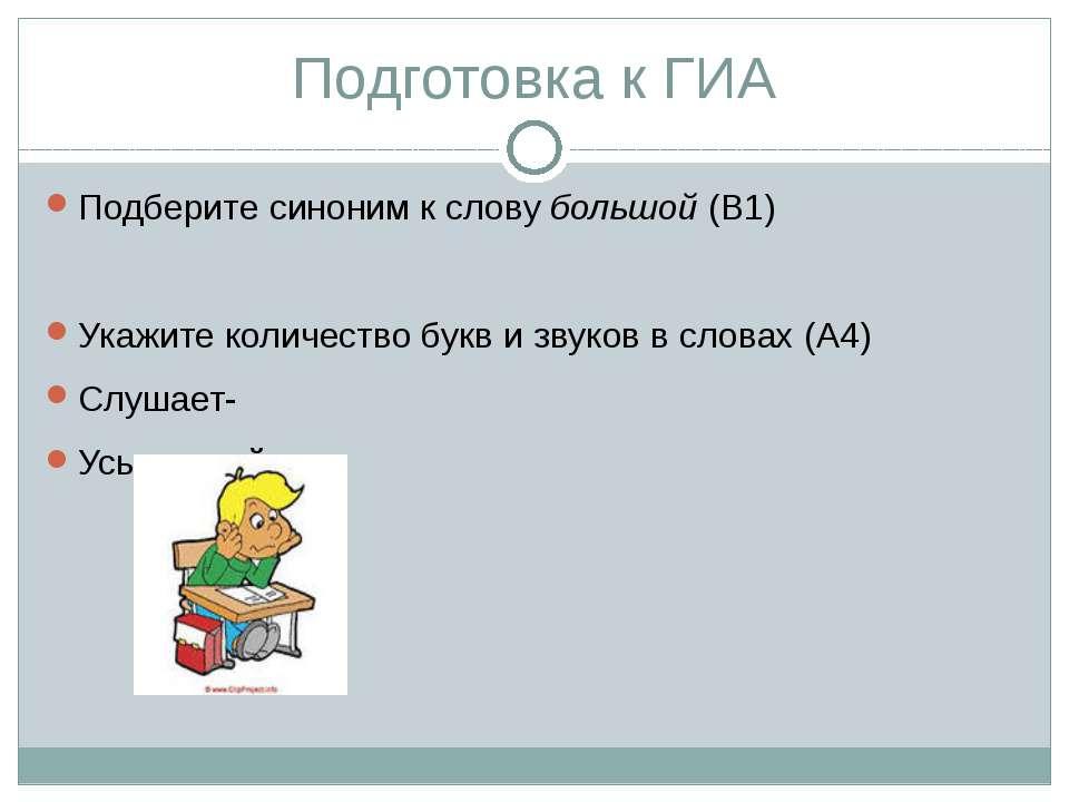 Подготовка к ГИА Подберите синоним к слову большой (В1) Укажите количество бу...