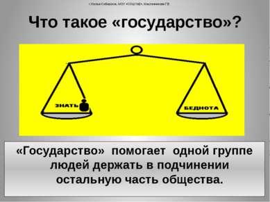 Что такое «государство»? «Государство» помогает одной группе людей держать в ...