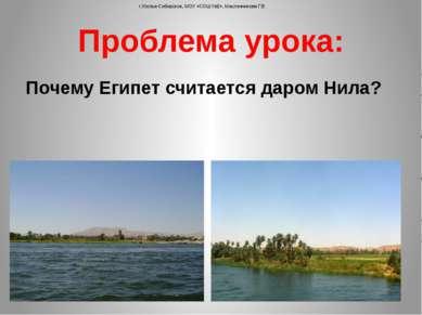 Проблема урока: Почему Египет считается даром Нила? г.Усолье-Сибирское, МОУ «...