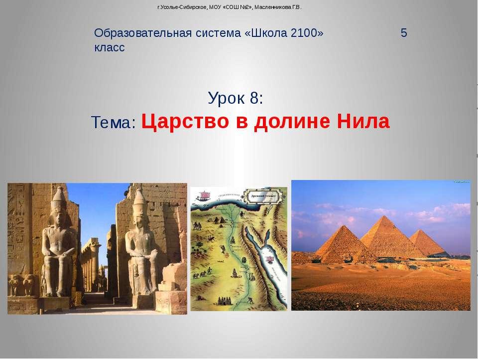 Урок 8: Тема: Царство в долине Нила Образовательная система «Школа 2100» 5 кл...
