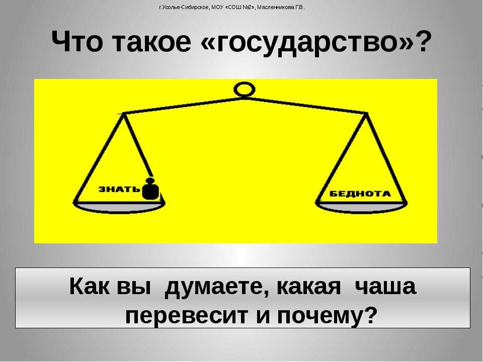 Что такое «государство»? Как вы думаете, какая чаша перевесит и почему? г.Усо...