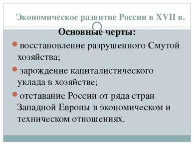 Экономическое развитие России в XVII в. Основные черты: восстановление разруш...