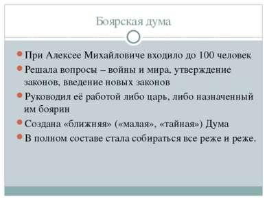 Боярская дума При Алексее Михайловиче входило до 100 человек Решала вопросы –...