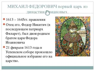 МИХАИЛ ФЕДОРОВИЧ первый царь из династии Романовых. 1613 – 1645гг. правления ...
