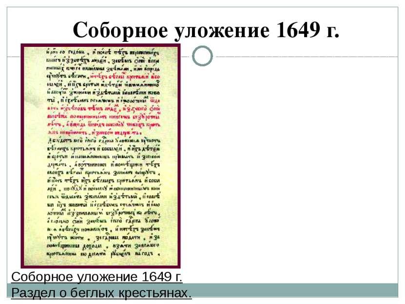 Соборное уложение 1649 г. В нем отменялись урочные лета-это означало окончате...