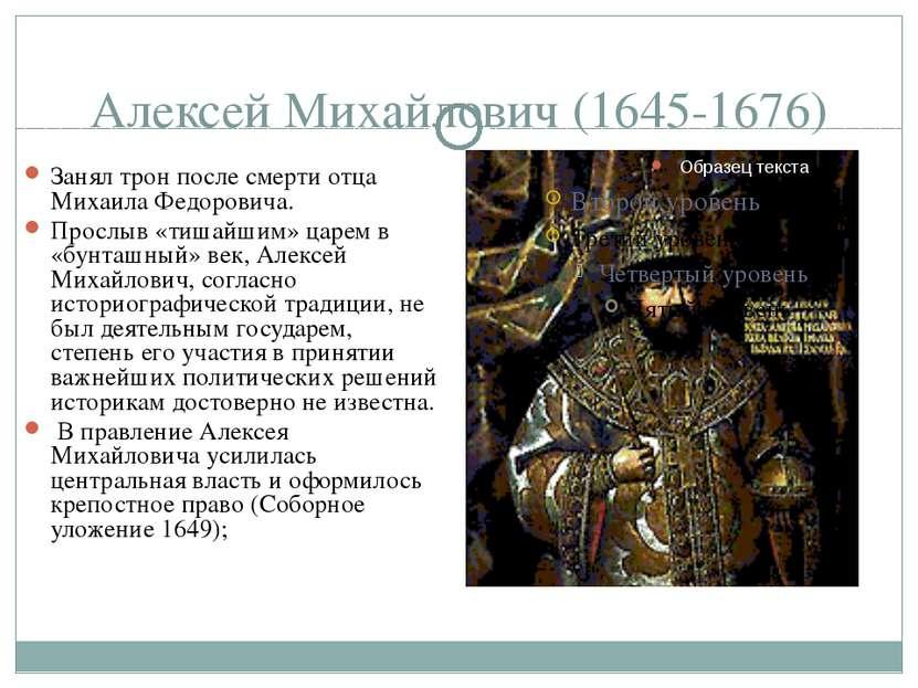 Алексей Михайлович (1645-1676) Занял трон после смерти отца Михаила Федорович...