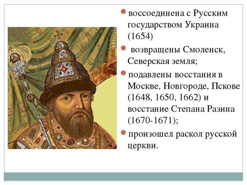 воссоединена с Русским государством Украина (1654) возвращены Смоленск, Север...