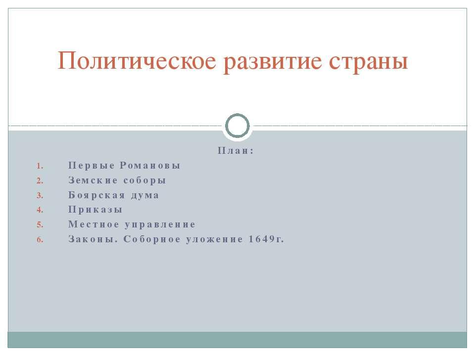 План: Первые Романовы Земские соборы Боярская дума Приказы Местное управление...