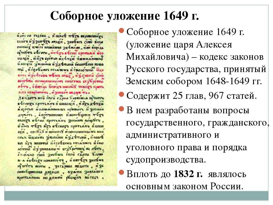 Соборное уложение 1649 г. Соборное уложение 1649 г. (уложение царя Алексея Ми...