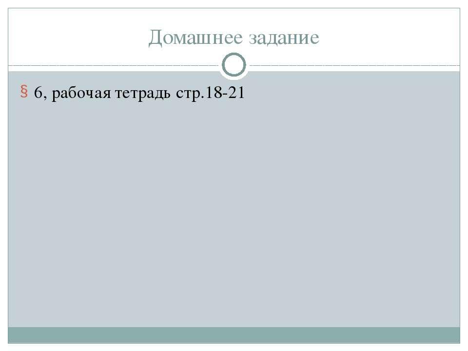 Домашнее задание 6, рабочая тетрадь стр.18-21