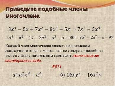 Приведите подобные члены многочлена Каждый член многочлена является одночлено...