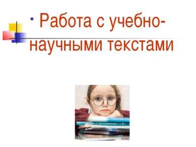 Работа с учебно-научными текстами