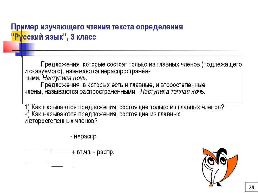 """Пример изучающего чтения текста определения """"Русский язык"""", 3 класс  Пред..."""