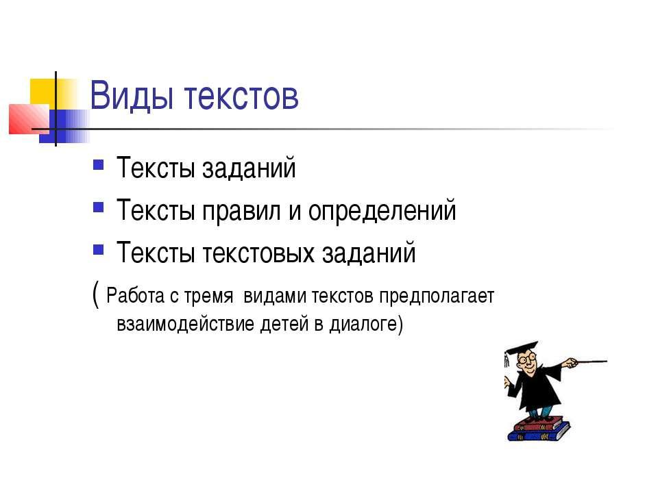 Виды текстов Тексты заданий Тексты правил и определений Тексты текстовых зада...