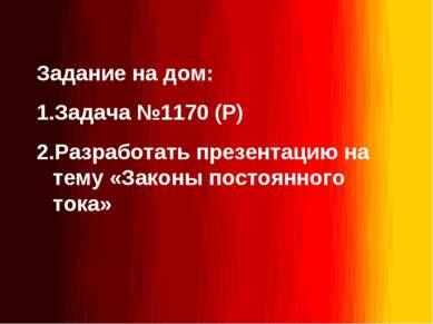 Задание на дом: Задача №1170 (Р) Разработать презентацию на тему «Законы пост...