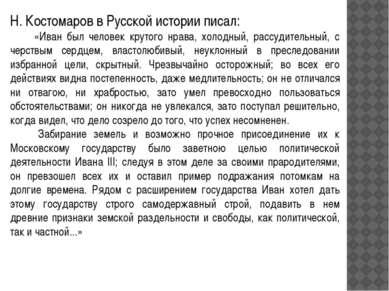 Н. Костомаров в Русской истории писал: «Иван был человек крутого нрава, холод...