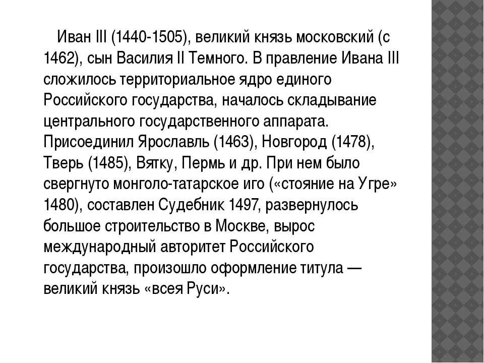 Иван III (1440-1505), великий князь московский (с 1462), сын Василия II Темно...