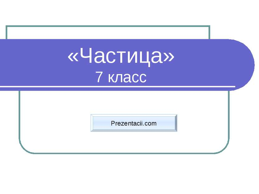 «Частица» 7 класс Prezentacii.com