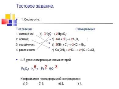 Тестовое задание. 1. Соотнесите: Тип реакции Схема реакции 1. замещения; а) 2...