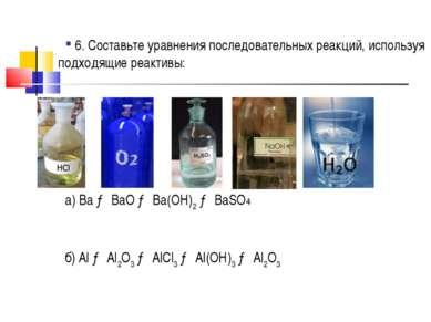 6. Составьте уравнения последовательных реакций, используя подходящие реактив...