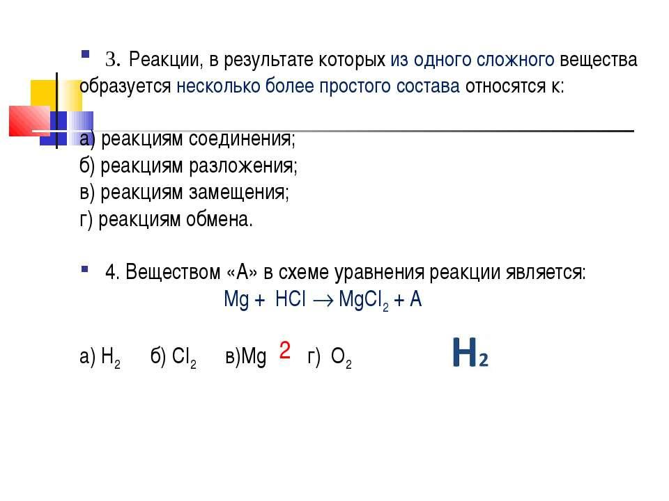 3. Реакции, в результате которых из одного сложного вещества образуется неско...