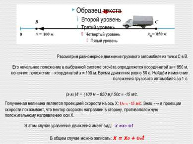 Рассмотрим равномерное движение грузового автомобиля из точки С в В. Его нача...