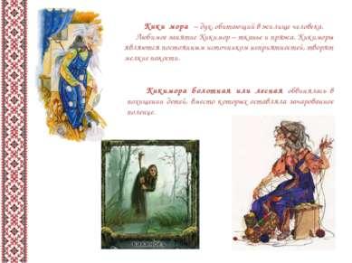 Кики мора– дух, обитающий в жилище человека. Любимое занятие Кикимор– ткан...