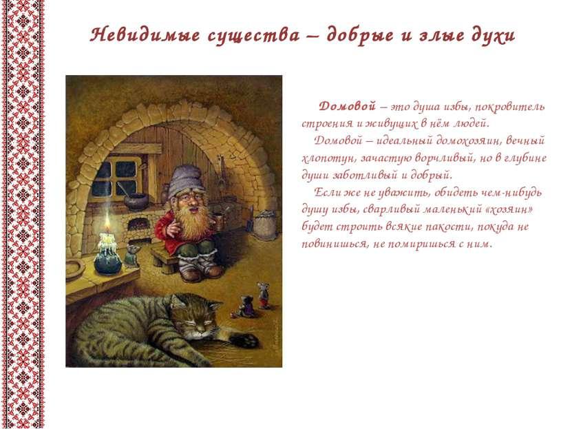 Домовой – это душа избы, покровитель строения и живущих в нём людей. Домовой ...