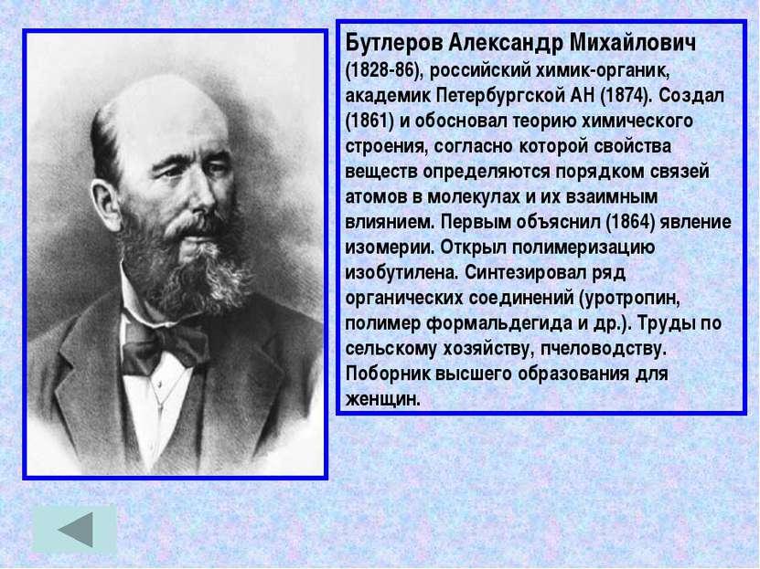 Бутлеров Александр Михайлович (1828-86), российский химик-органик, академик П...