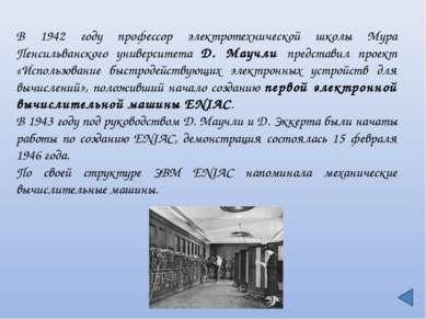 В 1942 году профессор электротехнической школы Мура Пенсильванского университ...