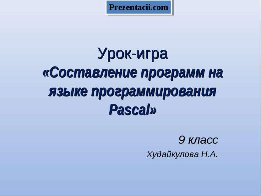 Урок-игра «Составление программ на языке программирования Pascal» 9 класс Худ...